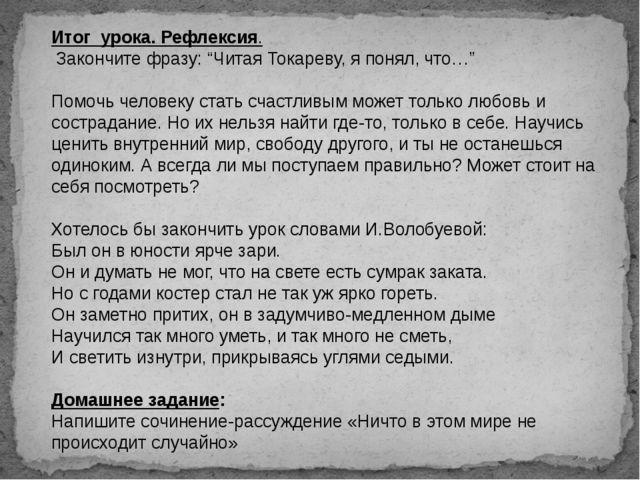 """Итог урока. Рефлексия. Закончите фразу: """"Читая Токареву, я понял, что…"""" Помоч..."""