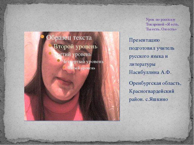 Презентацию подготовил учитель русского языка и литературы Насибуллина А.Ф. О...