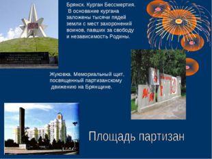 Жуковка. Мемориальный щит, посвященный партизанскому движению на Брянщине. Бр