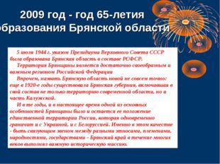 5 июля 1944 г. указом Президиума Верховного Совета СССР была образована Брянс