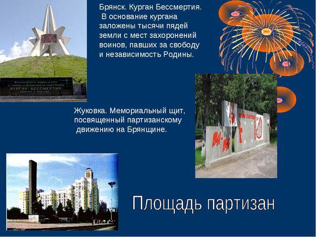 Жуковка. Мемориальный щит, посвященный партизанскому движению на Брянщине. Бр...
