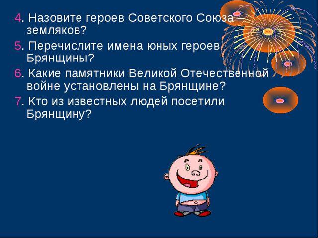 4. Назовите героев Советского Союза – земляков? 5. Перечислите имена юных гер...