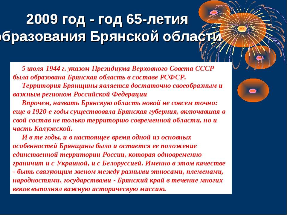 5 июля 1944 г. указом Президиума Верховного Совета СССР была образована Брянс...