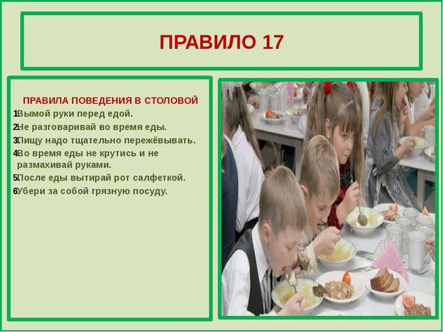 ПРАВИЛО 17 ПРАВИЛА ПОВЕДЕНИЯ В СТОЛОВОЙ Вымой руки перед едой. Не разговарив...