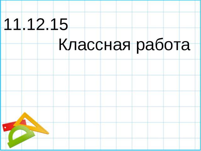11.12.15 Классная работа