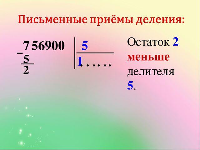 5 56900 1 ● ● ● ● ●  5 2 Остаток 2 меньше делителя 5. ● 7