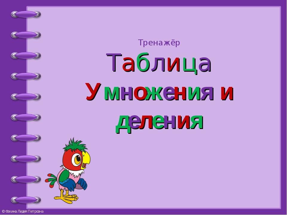 Тренажёр Таблица Умножения и деления © Фокина Лидия Петровна