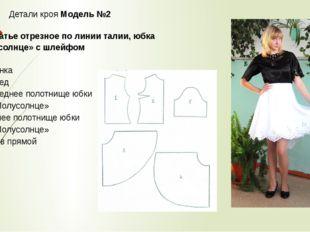Детали кроя Модель №2  Платье отрезное по линии талии, юбка «Полусолнце» с
