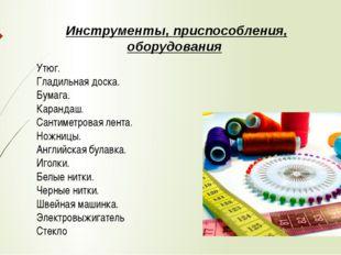 Инструменты, приспособления, оборудования Утюг. Гладильная доска. Бумага. Кар