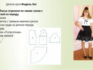 Детали кроя Модель №1  Платье отрезное по линии талии с кокеткой по переду.
