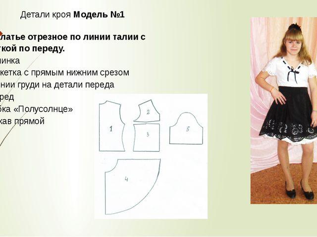 Детали кроя Модель №1  Платье отрезное по линии талии с кокеткой по переду....