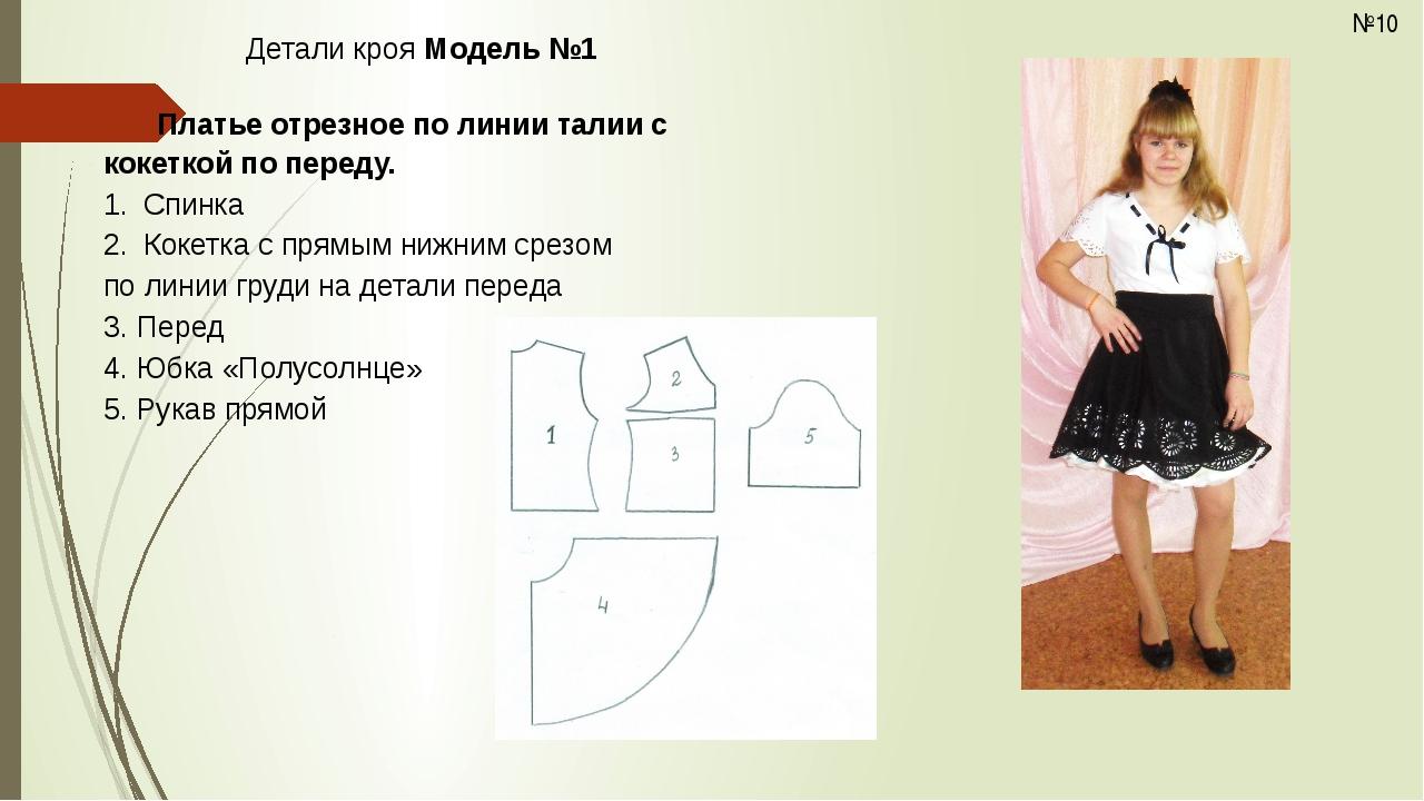 Сшить платье с отрезной талией своими руками
