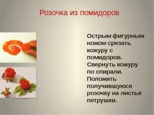 Острым фигурным ножом срезать кожуру с помидоров. Свернуть кожуру по спирали.