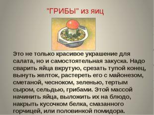 Это не только красивое украшение для салата, но и самостоятельная закуска. Н