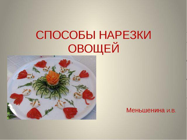 СПОСОБЫ НАРЕЗКИ ОВОЩЕЙ Меньшенина И.В.