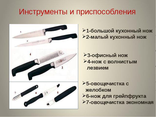 Инструменты и приспособления 1-большой кухонный нож 2-малый кухонный нож 3-оф...