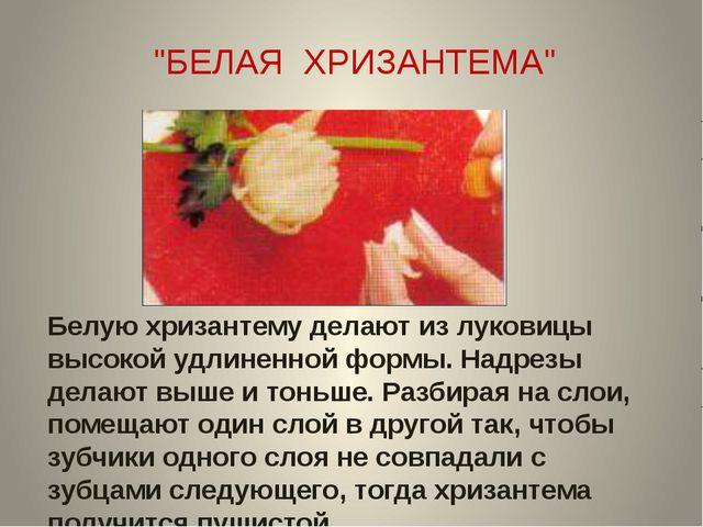 """""""БЕЛАЯ ХРИЗАНТЕМА"""" Белую хризантему делают из луковицы высокой удлиненной фор..."""