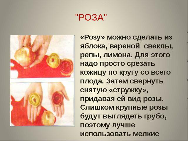 """""""РОЗА"""" «Розу» можно сделать из яблока, вареной свеклы, репы, лимона. Для этог..."""