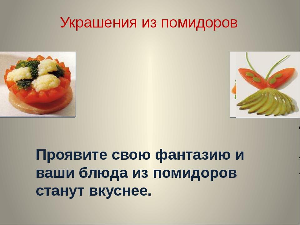 Украшения из помидоров Проявите свою фантазию и ваши блюда из помидоров стану...