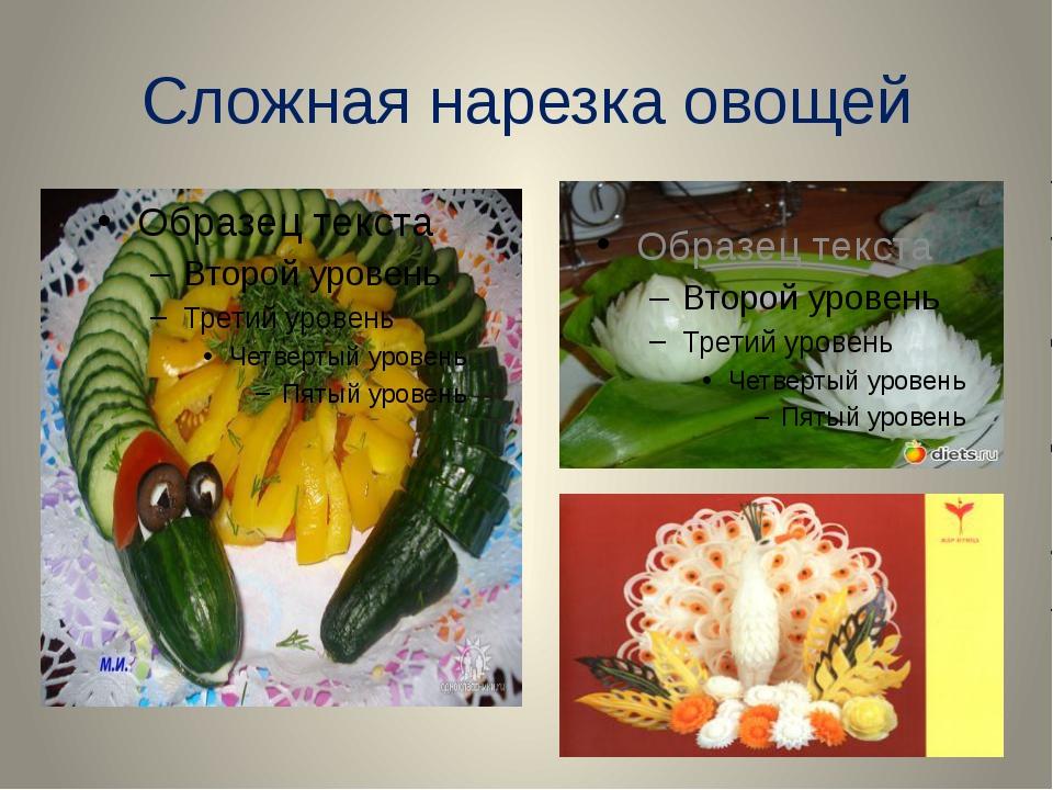 Сложная нарезка овощей