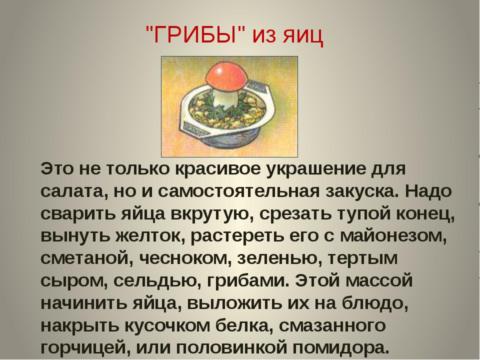 Это не только красивое украшение для салата, но и самостоятельная закуска. Н...