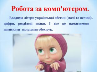 Вводимо літери української абетки (малі та великі), цифри, розділові знаки.