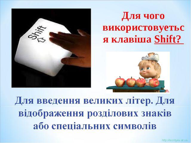 Для чого використовуеться клавіша Shift? http://leontyev.at.ua