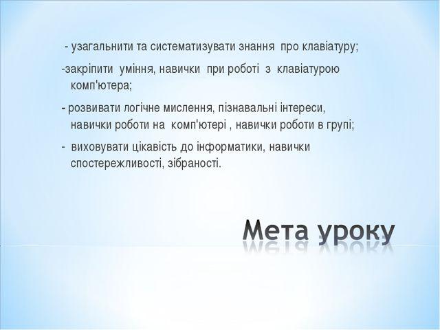 - узагальнити та систематизувати знання про клавіатуру; -закріпити уміння, н...