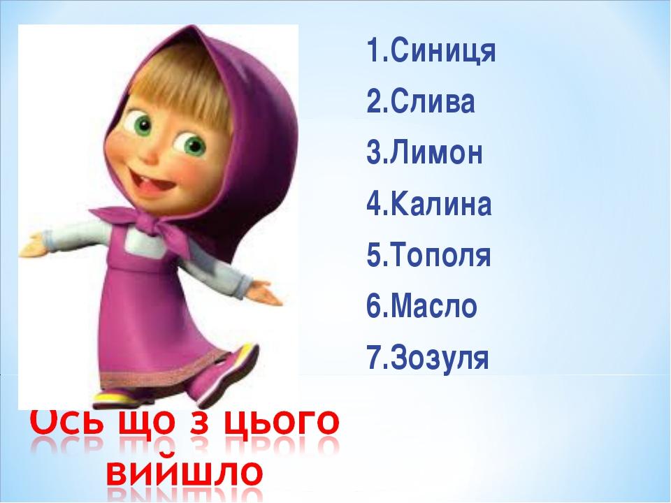 1.Синиця 2.Слива 3.Лимон 4.Калина 5.Тополя 6.Масло 7.Зозуля