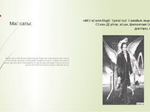 Мақсаты: Ақиық ақын Мұқағали Мақатаевтың өмірі мен шығармашылық жолын насихат