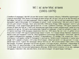 Мұқағали Мақатаев (1931-1976) Ғажайып ақындардың бірі Мұқағали Мақатаев қазір