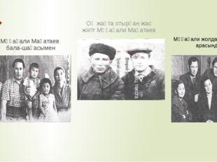 Мұқағали Мақатаев бала-шағасымен Оң жақта отырған жас жіігіт Мұқағали Мақатае