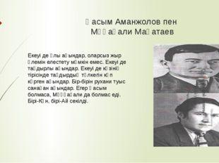 Қасым Аманжолов пен Мұқағали Мақатаев Екеуі де ұлы ақындар, оларсыз жыр әлемі