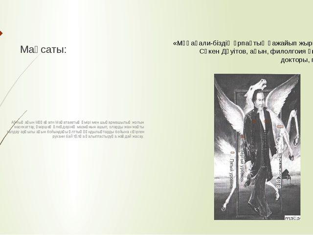 Мақсаты: Ақиық ақын Мұқағали Мақатаевтың өмірі мен шығармашылық жолын насихат...