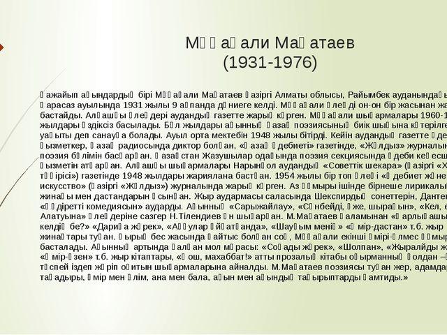 Мұқағали Мақатаев (1931-1976) Ғажайып ақындардың бірі Мұқағали Мақатаев қазір...