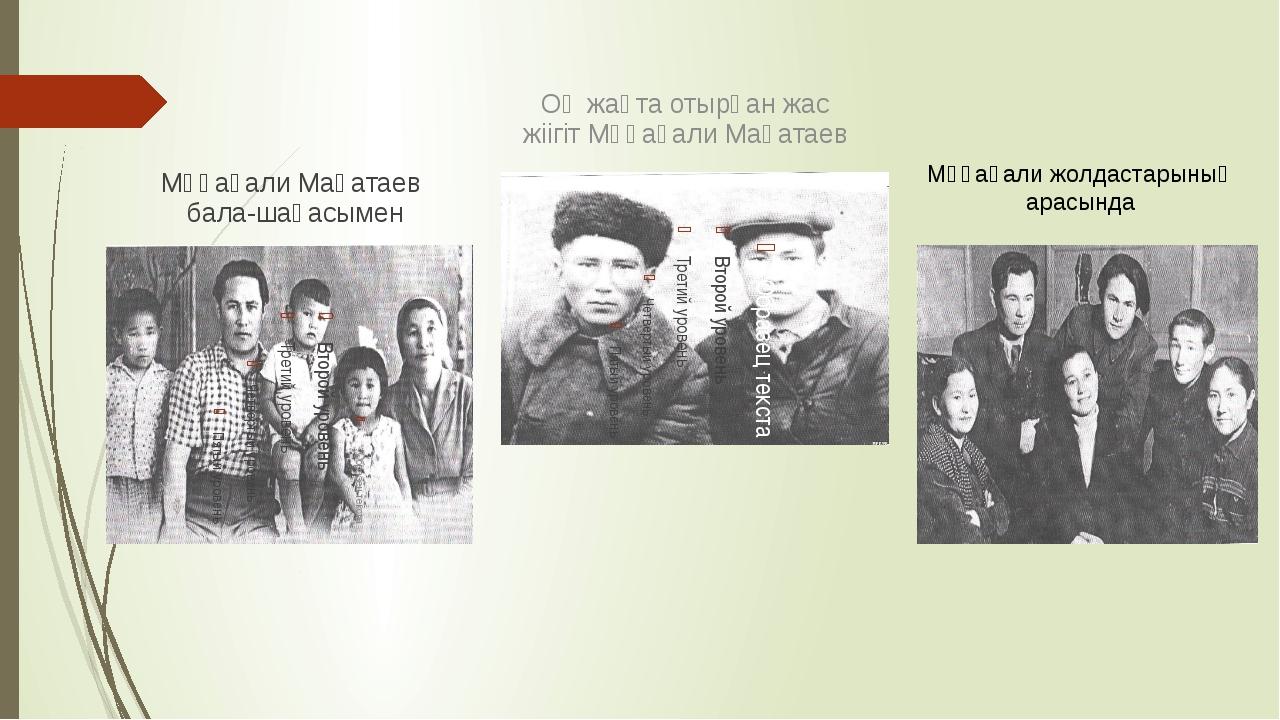 Мұқағали Мақатаев бала-шағасымен Оң жақта отырған жас жіігіт Мұқағали Мақатае...