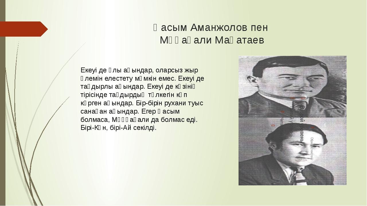 Қасым Аманжолов пен Мұқағали Мақатаев Екеуі де ұлы ақындар, оларсыз жыр әлемі...