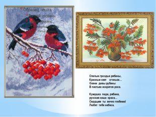 Спелые гроздья рябины, Красные свет огоньки… Осени девы рубины В листьях искр
