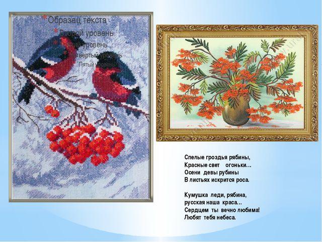 Спелые гроздья рябины, Красные свет огоньки… Осени девы рубины В листьях искр...