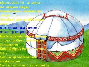 Кіріспе. Киіз үй – ақынның мақтаныш жыры; Осындай киіз үймен талай ғасыр Дал