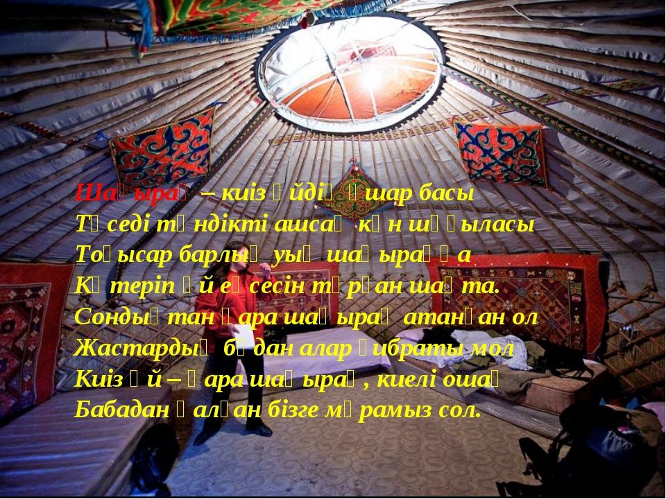 Шаңырақ – киіз үйдің ұшар басы Түседі түндікті ашсаң күн шұғыласы Тоғысар ба...
