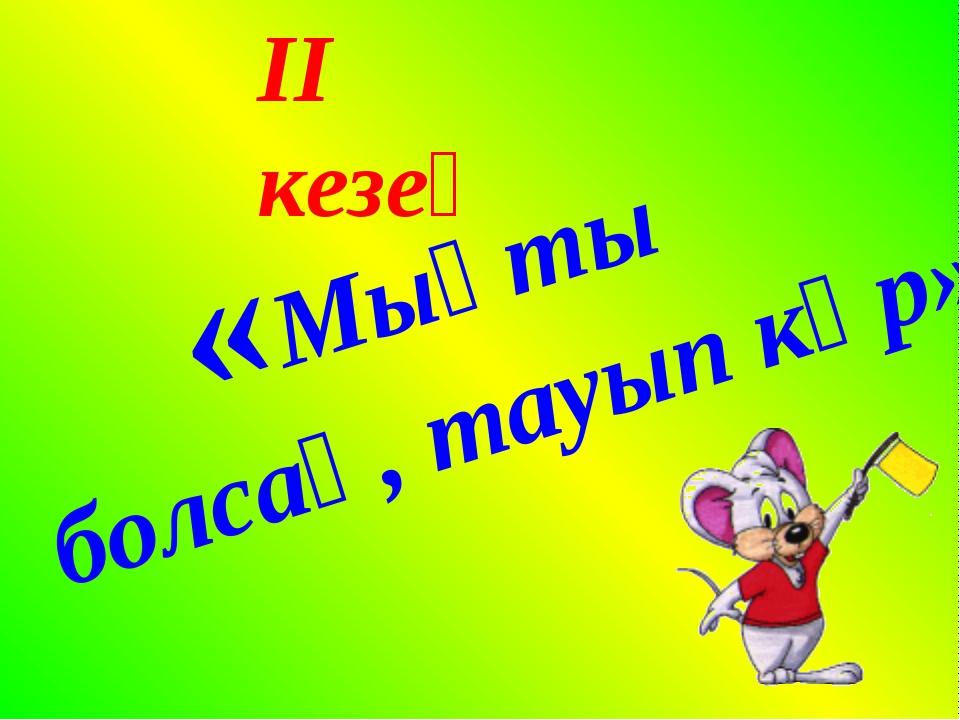 ІІ кезең «Мықты болсаң, тауып көр»