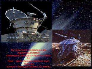 На Луну были отправлены два радиоуправляемых самоходных аппарата «Луна-1», «