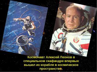 Космонавт Алексей Леонов в специальном скафандре впервые вышел из корабля в