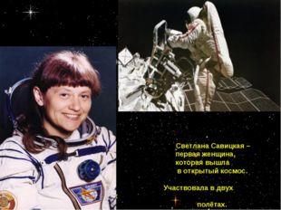 Светлана Савицкая – первая женщина, которая вышла в открытый космос. Участво