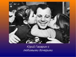 Юрий Гагарин с любимыми дочерьми