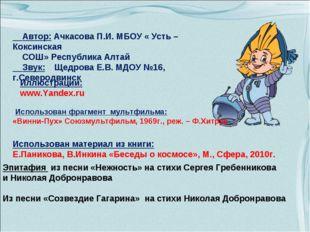 Автор: Ачкасова П.И. МБОУ « Усть – Коксинская СОШ» Республика Алтай Звук: Ще