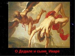 О Дедале и сыне Икаре