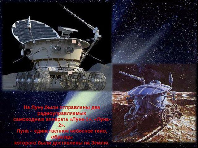 На Луну были отправлены два радиоуправляемых самоходных аппарата «Луна-1», «...