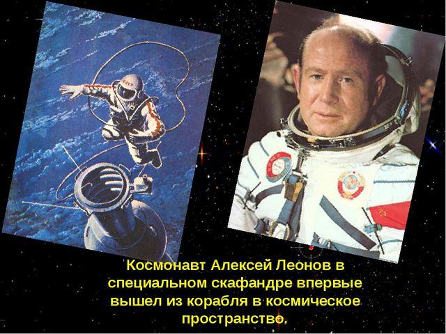 Космонавт Алексей Леонов в специальном скафандре впервые вышел из корабля в...